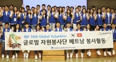 IBK기업은행, 글로벌 자원봉사단 출범…베트남서 교육환경 개선 활동