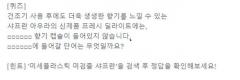 토스, '미세플라스틱 미검출 샤프란' 행운퀴즈 등장…정답은?