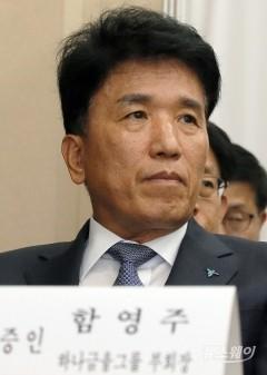 종합국정감사 출석한 함영주 KEB하나금융 부회장
