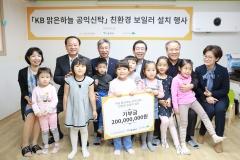 KB국민은행, 'KB 맑은하늘 공익신탁' 기부금 2억원 친환경보일러 설치 지원