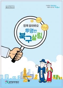 광주 북구, 행정안전부 '주민이 알기 쉬운 결산보고서' 공모 우수기관 선정