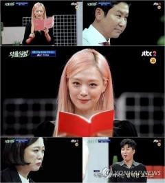 故설리 떠난 JTBC2 예능 '악플의 밤' 종영
