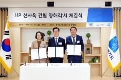 성남시-경기도-HP, HP 신사옥 건립에 따른 MOU 체결