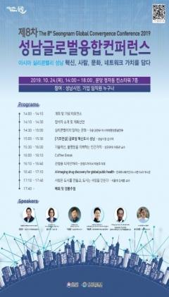 성남산업진흥원, '제8차 성남글로벌융합컨퍼런스' 개최