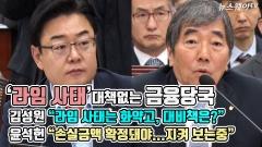 """[뉴스웨이TV]'라임 사태' 대책없는 금융당국···윤석헌 """"손실금액 확정돼야...지켜 보는중"""""""