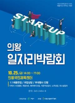 의왕시, 25일 '의왕 일자리박람회' 개최