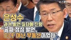 [뉴스웨이TV]은성수, 과거 발언 질타에 진땀