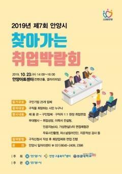 안양시, '제7회 찾아가는 취업박람회' 개최