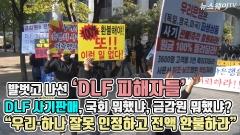 """발벗고 나선 'DLF 피해자들'…""""우리·하나, 잘못 인정하고 전액 환불하라"""""""