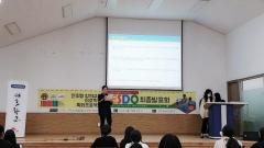 전주시, '지속가능발전 지역 연구 프로젝트 YESDO' 최종 발표회 개최