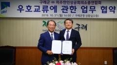 구례군, 미주한인상공회의소총연합회와 우호협약 체결