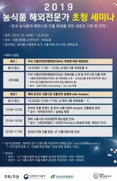 aT, 농식품 해외전문가 초청 세미나 개최