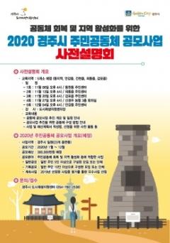 경주시, 주민공동체 공모사업 사전설명회 개최