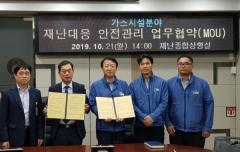 경산시, 재난대응 안전관리 업무협약