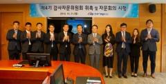 서부발전, 제4기 감사자문위원 위촉 및 자문회의 개최