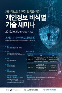 KISA, '2019 개인정보 비식별 기술 세미나' 개최