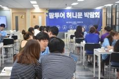 팜투어, 26~27일 LG베스트샵 강서본점 `직거래 허니문박람회` 개최