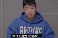"""유튜버 성명준, 사기·협박 혐의로 징역 1년 3개월…""""너무 억울하고 답답"""""""