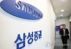 삼성증권, 체코 아마존 물류센터 인수…해외부동산 투자 다각화