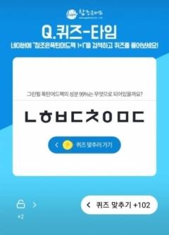 참조은머드, '참조은폭탄머드팩1+1' 퀴즈 출제…'ㄴㅎㅂㄷㅊㅇㅁㄷ' 정답은?