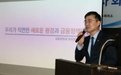"""손병두 금융위 부위원장 """"금융혁신 가속화 계속 추진"""""""