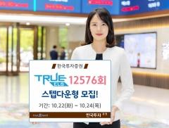 한국투자증권, 스텝다운형TRUE ELS 12576회 모집