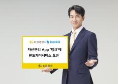 KB證, 종합자산관리 앱 '뱅큐'에 펀드케어서비스 오픈