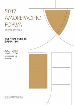 아모레퍼시픽재단, '2019 아모레퍼시픽포럼' 참가자 모집