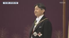 """나루히토 일왕 """"세계 평화를 바라고 헌법 준수하겠다"""""""
