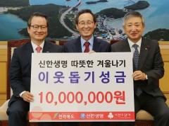 성대규 신한생명 사장, 전북지역 취약계층 후원금 전달