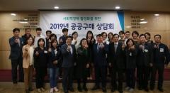 인천도시공사, '사회적경제 공공구매 상담회' 개최...20개 기업 참여