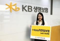 KB생명, '토스' 전용 온라인 암보험 판매
