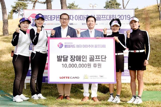 롯데카드, 발달 장애인 골프단에 1천만원 후원