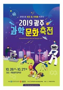 광주시창의융합교육원, 2019 광주과학문화축전 개최