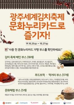 """광주문화재단 """"광주세계김치축제, 문화누리카드로 즐기세요!"""""""
