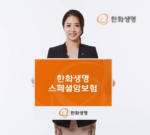 """한화생명 """"소액암도 최대 2000만원 보장"""""""