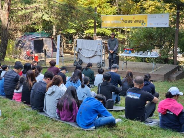 KB국민은행, 수출입 거래 기업 가족과 함께 캠핑 행사