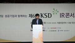 한국예탁결제원, '제6회 KSD IR 콘서트' 개최