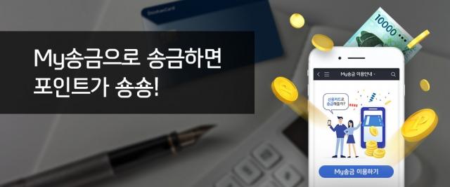 """신한카드 """"'My송금' 이용하고 포인트 받으세요"""""""