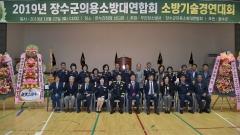 장수군 의용소방대, 소방기술 경연대회 개최