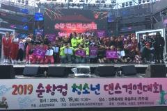 순창군, 순창컵 전국 청소년 댄스경연대회 개최