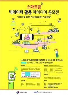 농정원, '스마트팜 빅데이터 활용 아이디어 공모전' 개최