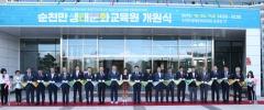 전남교육청, 순천만생태문화교육원 개원