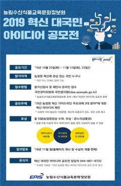 `2019년 농정원 혁신 대국민 아이디어 공모전` 개최