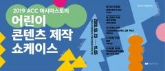 2019 ACC 아시아 스토리 어린이 콘텐츠 제작 쇼케이스