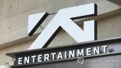 YG엔터 최대주주 지분율 44.7%→33.7%로 하락