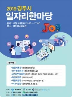 경주시, 31일 경주실내체육관에서 '일자리한마당' 개최
