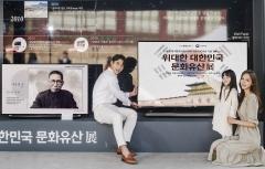 LG전자, '위대한 대한민국 문화유산 展' 개최