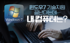 윈도우7 기술지원 끝난다는데…내 컴퓨터는?