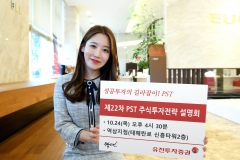 유진투자증권, 제22차 PST 주식투자전략 설명회 개최